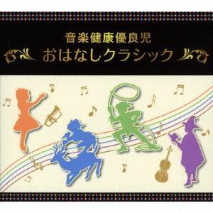 音楽健康優良児「おはなしクラシック」BOX
