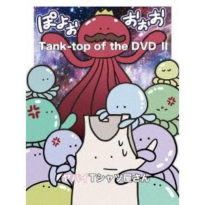 ヤバイTシャツ屋さん/Tank−top of the DVD II|ebest-dvd