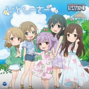 THE IDOLM@STER CINDERELLA GIRLS LITTLE STARS  いとしーさー□  CD