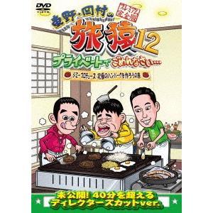 東野幸治/岡村隆史/東野・岡村の旅猿12 プライベートでごめんなさい・・・ジミープロデュース 究極のハンバーグを作ろうの旅 プレミアム完全版 ebest-dvd