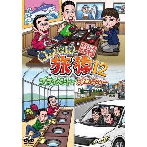 東野幸治/岡村隆史/東野・岡村の旅猿12 プライベートでごめんなさい・・・スペシャルお買得版 ebest-dvd