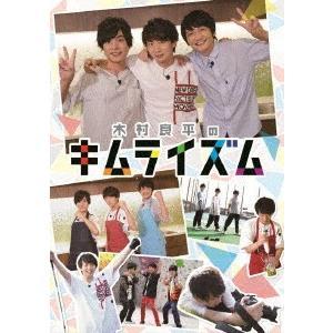 【DVD】木村良平(キムラ リヨウヘイ)/発売日:2018/10/26/MOVC-258//木村良平...