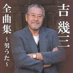 吉幾三/吉幾三全曲集〜男うた〜