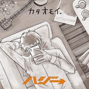 【CD】ハジ→(ハジ−)/発売日:2018/10/03/UPCH-80501//ハジ→/<収録内容>...