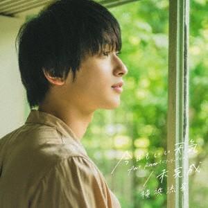 【CD】横浜流星(ヨコハマ リユウセイ)/発売日:2018/10/10/TYCT-39088//横浜...