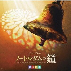【CD】劇団四季(ゲキダンシキ)/発売日:2018/12/12/UWCD-8136//劇団四季/<収...