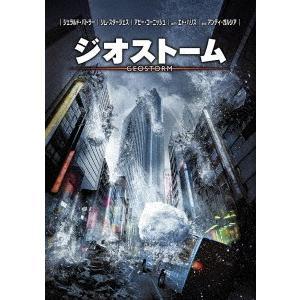 ジオストーム|ebest-dvd