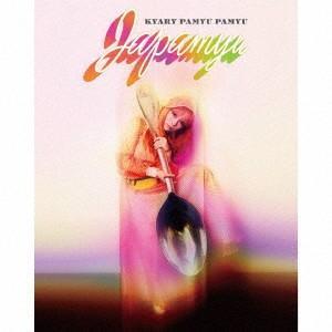 きゃりーぱみゅぱみゅ/じゃぱみゅ(初回生産限定盤)(DVD付) ebest-dvd