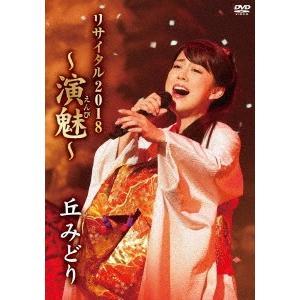 丘みどり/丘みどりリサイタル2018〜演魅〜|イーベストCD・DVD館