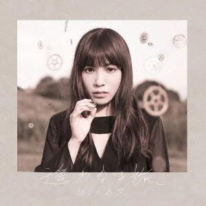 佐々木恵梨/遥かなる旅 通常盤   CD