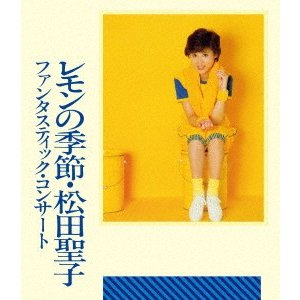 松田聖子/ファンタスティック・コンサート レモンの季節(Blu−ray Disc)|ebest-dvd