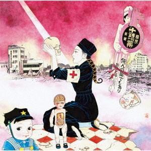 アーバンギャルド/愛と幻想のアーバンギャルド(通常盤)|ebest-dvd