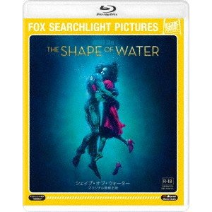 シェイプ・オブ・ウォーター オリジナル無修正版(Blu−ray Disc)|ebest-dvd