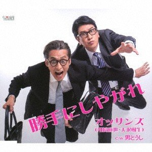【CD】オッサンズ(川崎麻世・大沢樹生)(オツサンズ(カワサキ マヨ/オオサワ)/発売日:2018/...