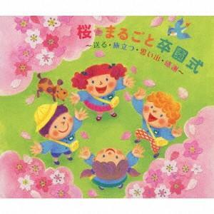 【CD】/発売日:2018/12/05/KICG-617//(キッズ)/スマイルキッズ/新沢としひこ...