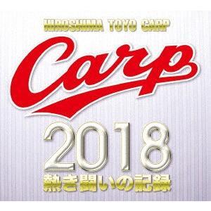 広島東洋カープ/CARP2018熱き闘いの記録 V9特別記念版 〜広島とともに〜 ebest-dvd