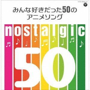 nostalgic〜みんな好きだった50のアニメソング〜|ebest-dvd