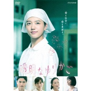 【DVD】清原果耶(キヨハラ カヤ)/発売日:2019/01/25/HPBR-320//[キャスト]...