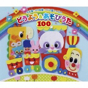 保育園・幼稚園・こども園で人気のどうよう&あそびうた100 〜どんどん歌える!楽しい歌と遊びがどーーんと100曲大集合!〜