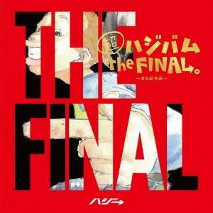 ハジ→/超ハジバム the FINAL。〜さらば平成〜(初回限定盤)(DVD付)|ebest-dvd