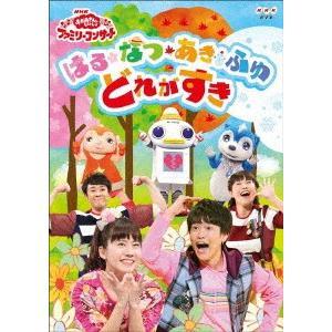 NHK「おかあさんといっしょ」ファミリーコンサート はる・なつ・あき・ふゆ どれがすき