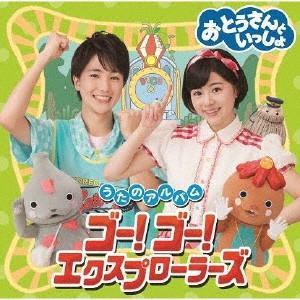 【CD】おとうさんといっしょ(オトウサントイツシヨ)/発売日:2019/02/06/PCCG-175...