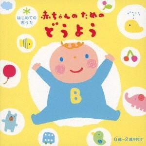 はじめてのおうた 赤ちゃんのためのどうよう 0歳〜2歳半向け
