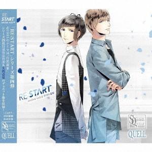 和泉柊羽 CV 武内駿輔  久我壱星 CV 仲村宗悟  / SQ QUELL  RE START  シリーズ4  CD