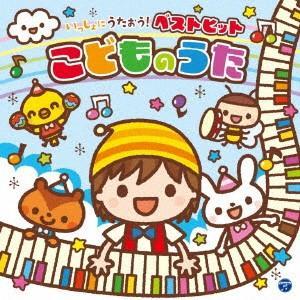 【CD】/発売日:2019/01/23/COCX-40668//(キッズ)/伊勢大貴/和央ようか/m...
