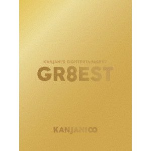関ジャニ∞/関ジャニ'sエイターテインメント GR8EST(初回限定盤)