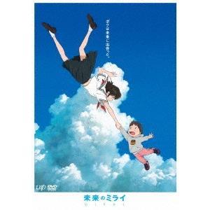 【DVD】未来のミライ(ミライノミライ)/発売日:2019/01/23/VPBT-14788//[キ...