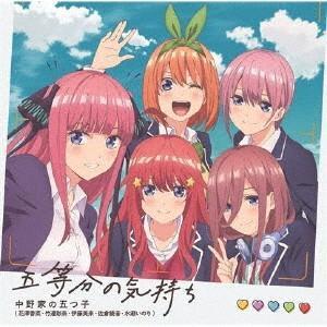 【CD】中野家の五つ子(ナカノケノイツツゴ)/発売日:2019/01/30/PCCG-1751//中...