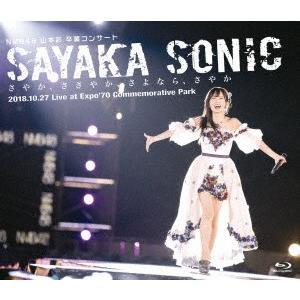 NMB48/NMB48 山本彩 卒業コンサート「SAYAKA SONIC 〜さやか、ささやか、さよなら、さやか〜」(Blu−ray Disc)|ebest-dvd