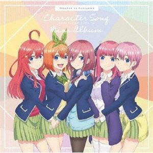 五等分の花嫁 キャラクターソング ミニアルバム  CD