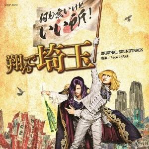 【CD】サントラ(サントラ)/発売日:2019/02/20/COCP-40744//Face 2 f...
