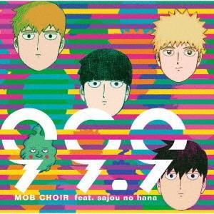 MOB CHOIR feat.sajou no hana/99.9  CD+DVD
