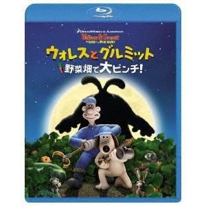 ウォレスとグルミット 野菜畑で大ピンチ!(Blu−ray Disc)