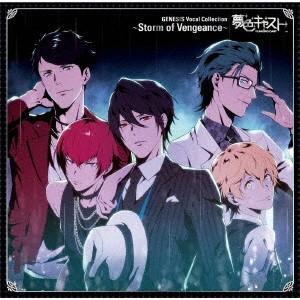 ミュージカル リズムゲーム 夢色キャスト GENESIS Vocal Collection〜Storm of Vengeance〜