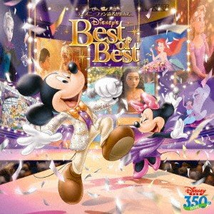 ディズニーファン読者が選んだ ディズニー ベスト オブ ベスト 〜創刊350号記念盤  CD