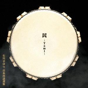 【CD】石川さゆり(イシカワ サユリ)/発売日:2019/03/20/TECE-3524//石川さゆ...