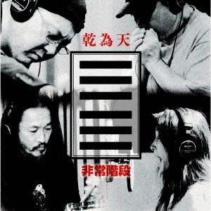 【CD】非常階段(ヒジヨウカイダン)/発売日:2019/03/20/TECH-30533//非常階段...