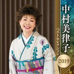 【CD】中村美律子(ナカムラ ミツコ)/発売日:2019/04/10/KICX-4988//中村美律...