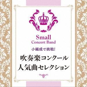 小編成で挑戦! 吹奏楽コンクール人気曲セレクション