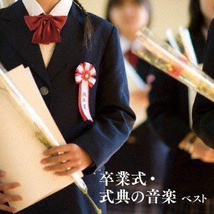 卒業式・式典の音楽 ベスト キング・ベスト・セレクト・ライブラリー2019