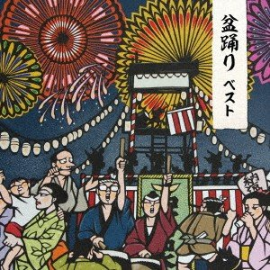 /盆踊り ベスト キング・ベスト・セレクト・ライブラリー2019