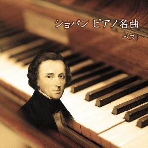 /ショパン ピアノ名曲 ベスト キング・ベスト・セレクト・ライブラリー2019