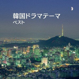 /韓国ドラマテーマ ベスト キング・ベスト・セレクト・ライブラリー2019