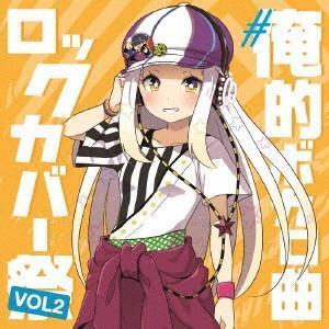 俺的ボカロ曲ロックカバー祭り VOL.2  CD