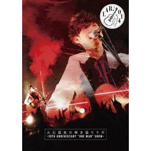 【DVD】大石昌良(オオイシ マサヨシ)/発売日:2019/05/08/DDBZ-1096//大石昌...
