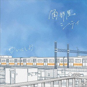【CD】ゆいにしお(ユイニシオ)/発売日:2019/05/15/GUPC-1//ゆいにしお/<収録内...